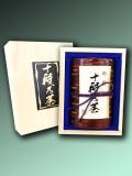 Sencha 'Yu Dan', 80g Dose